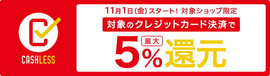 【楽天ペイ】対象ショップ限定!対象のクレジットカード決済で最大5%還元
