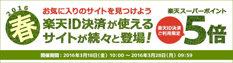 楽天id決済ご利用限定 ポイント5倍キャンペーン おすすめサイト 2 2