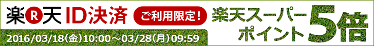 本サイトにて楽天ID決済をご利用すると、楽天スーパーポイントが5倍!