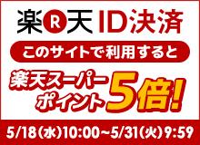 このサイトで楽天ID決済をご利用すると、楽天スーパーポイントが5倍!5月18日10時から5月31日9時59分まで!