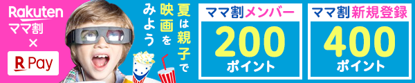 https://checkout.rakuten.co.jp/event/movie/mvtk/img/bnr_600x120.png