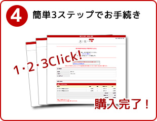 https://checkout.rakuten.co.jp/img/index/customer/flow_img04.jpg