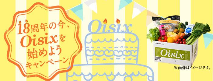 18周年の今、Oisixを始めようキャンペーン