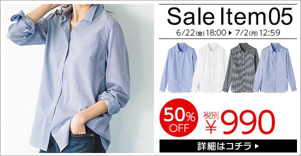 綿テンセルベーシックシャツ